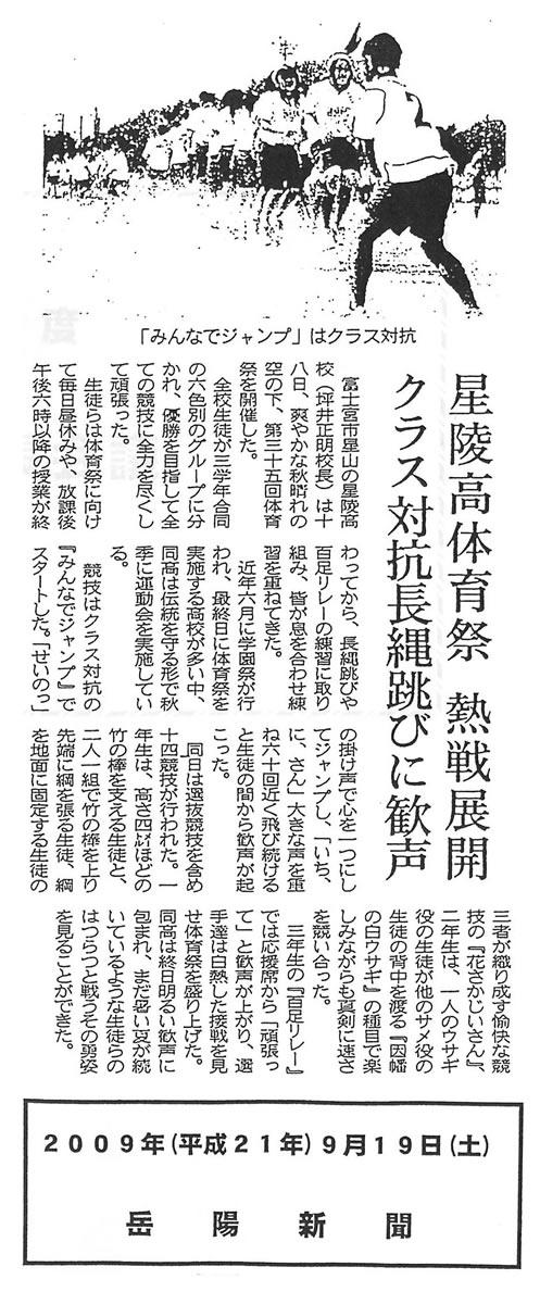 2009年9月19日 岳陽新聞