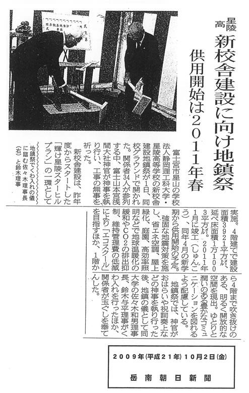 2009年10月2日 岳南朝日新聞