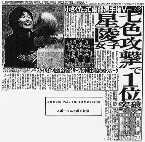 2009年10月27日 スポーツニッポン新聞