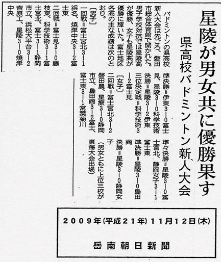 2009年11月12日 岳南朝日新聞