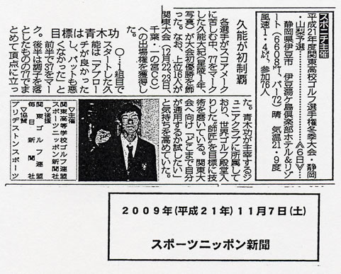 2009年11月7日 スポーツニッポン新聞