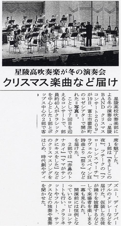 2009年12月21日に岳南朝日新聞