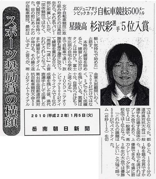 2010年1月5日 岳南朝日新聞