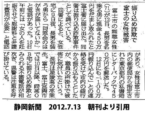 新聞20120713