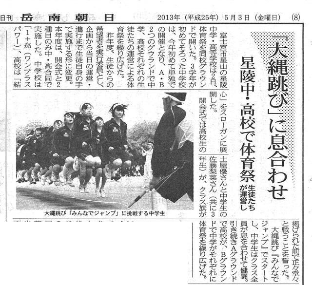 岳朝20130502