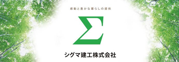 シグマ建工株式会社