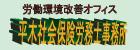 平木社会保険労務士事務所