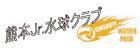 熊本Jr.水球クラブ