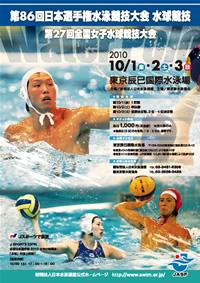 日本選手権ポスター