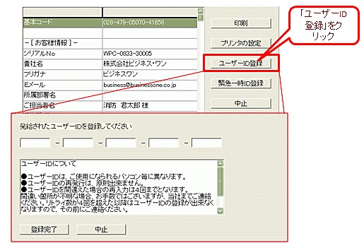 シリアル登録法
