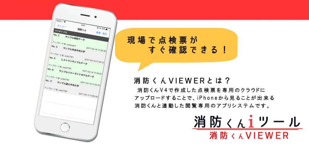 VIEWER1-2