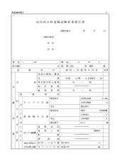 2 屋内消火栓設備試験結果報告書
