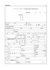 3 スプリンクラー設備試験結果報告書