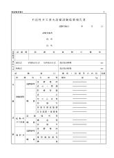 6 不活性ガス消火設備試験結果報告書