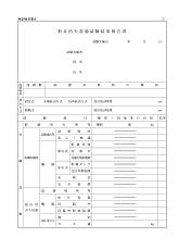 8 粉末消火設備試験結果報告書