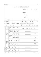 10 動力消防ポンプ設備試験結果報告書