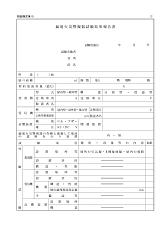 13 漏電火災警報器試験結果報告書