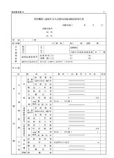 14 消防機関へ通報する火災報知設備試験結果報告書