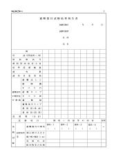 16 避難器具試験結果報告書