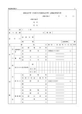 21 連結送水管(共同住宅用連結送水管)試験結果報告書