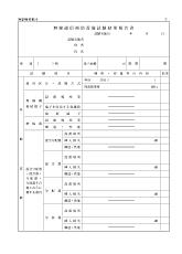 23  無線通信補助設備試験結果報告書