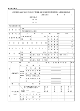 24 非常電源(高圧又は特別高圧で受電する非常電源専用受電設備)試験結果報告書
