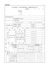 26 非常電源(自家発電設備)試験結果報告書