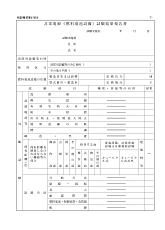 27-2 非常電源(燃料電池設備)試験結果報告書