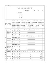 28 配線の試験結果報告書