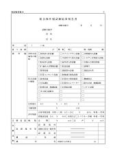 29 総合操作盤試験結果報告書