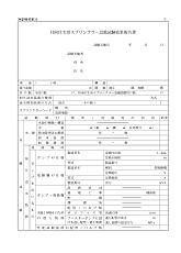 32 共同住宅用スプリンクラー設備試験結果報告書