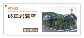 岐阜岩滝店