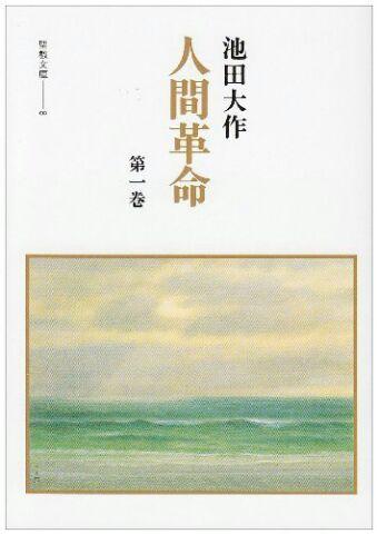 小説人間革命第一巻