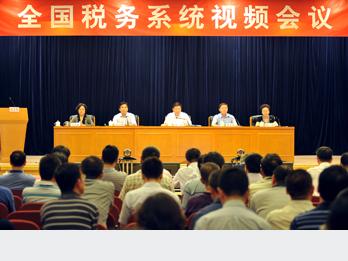 国税函〔2009〕6