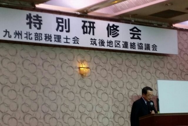 平成26年度税制改正