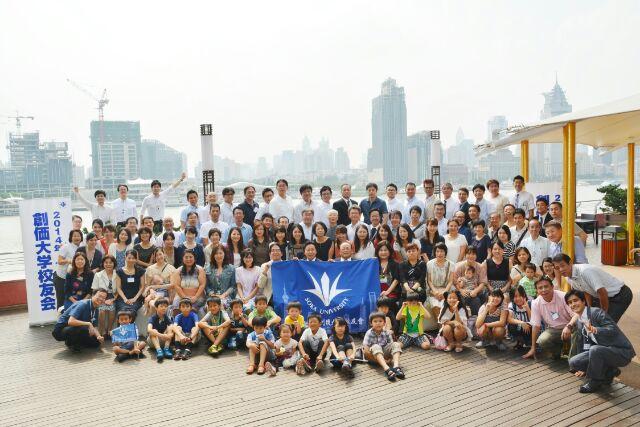 上海地区創価大学校友