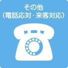 その他(電話応対・来客対応)