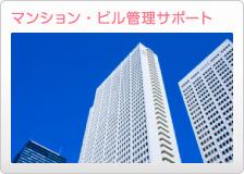 マンション・ビル管理サポート