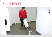 ビル清掃業務