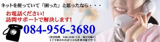 T-Navi お問い合わせ先 TEL:084-956-3680