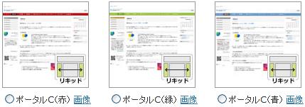ポータルC3種(赤・緑・青)