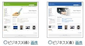 らくしんCMS ビジネスJ(緑・青)