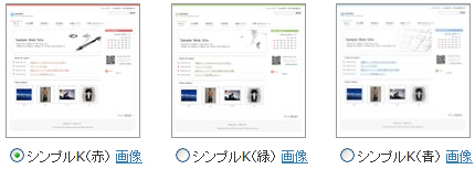 らくしんCMS シンプルK(赤・緑・青)
