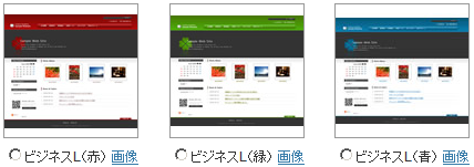 ビジネスL(赤・緑・青)
