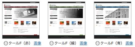 クールF(赤・緑・青)
