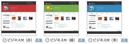 ビジネスM(赤・緑・青)