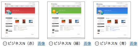 ビジネスN(赤・緑・青)