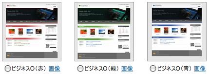 ビジネスO(赤・緑・青)