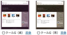 クールG(紫・茶)