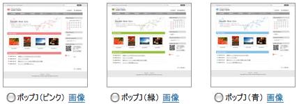 ポップJ(ピンク・緑・青)